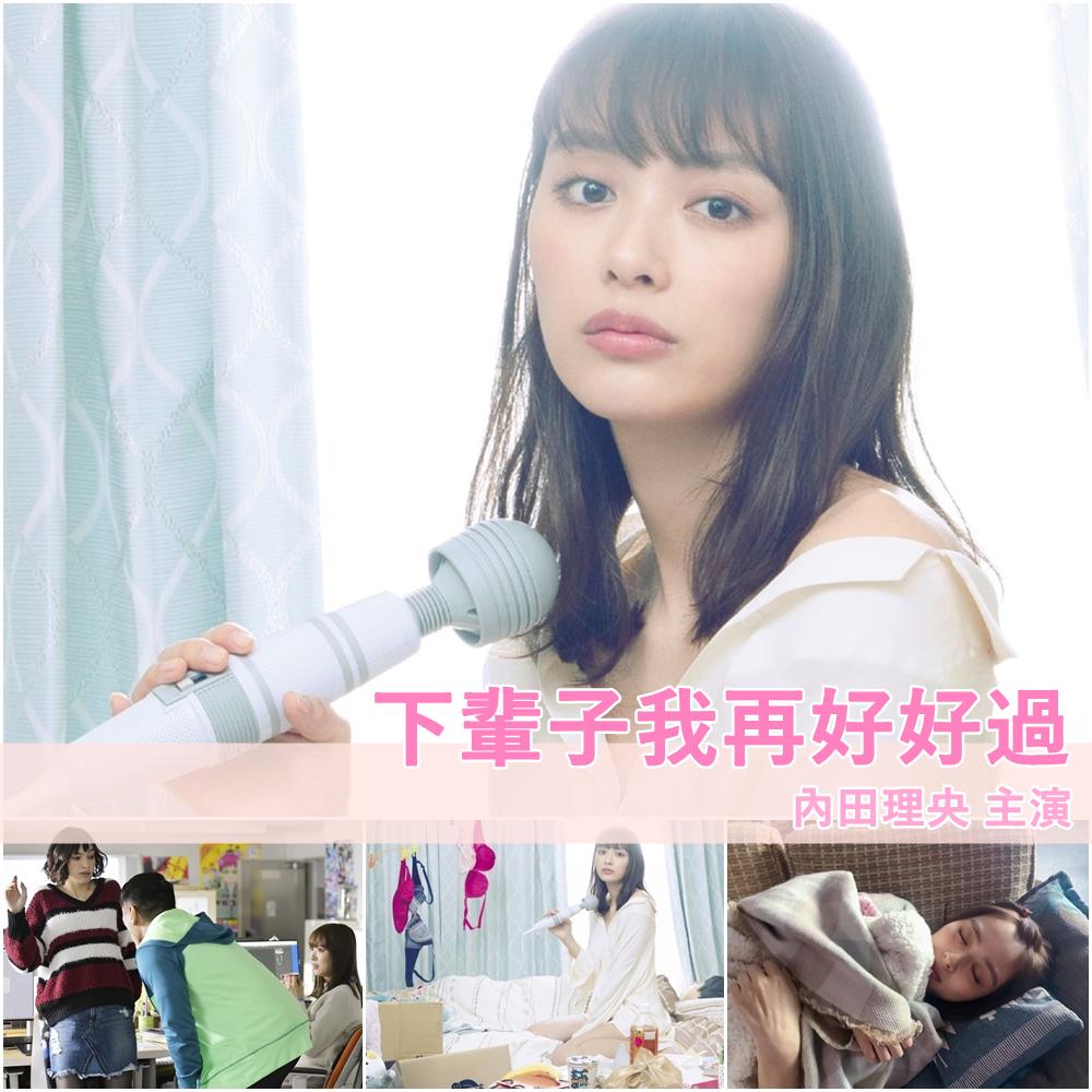 日劇【來世要好好地做】封面 PNG.png
