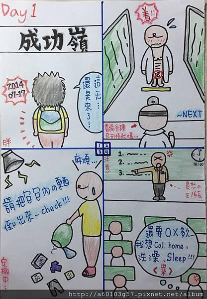 新訓日記 Yes Sir 「DAY1」