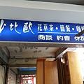 20150102_123742_民權路