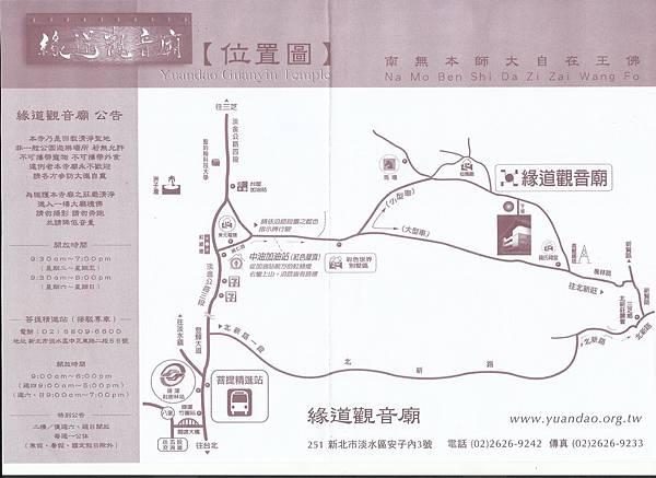緣道觀音廟地理位置