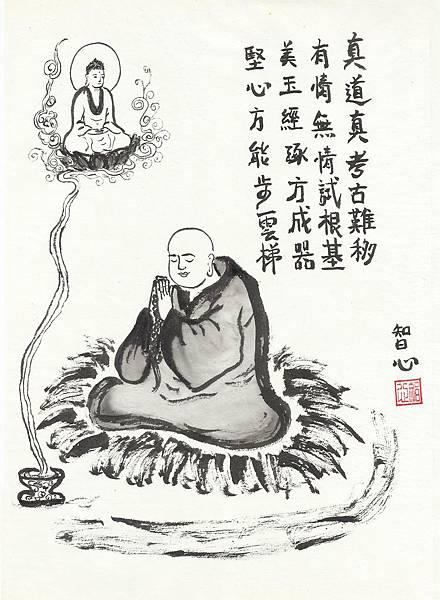 小沙彌-智心畫