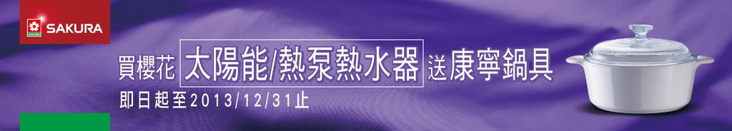 櫻花太陽能2013第四季SP活動-橫布旗_發佈版[1]