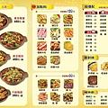 菜單-2013-7