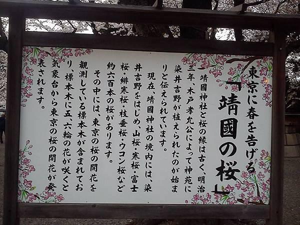 靖国神社-1