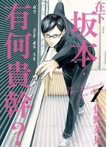 Sakamoto_Desuga_(Comic_Cover).jpg