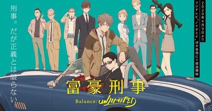 Fugō_Keiji_Balance,_Unlimited_Main_Vision.jpg
