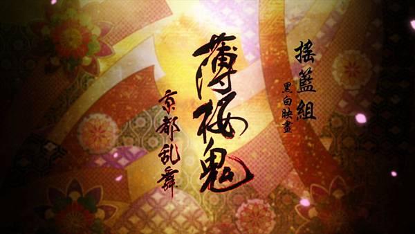 薄櫻鬼 劇場版 第一章 京都亂舞[(005894)2017-05-26-09-49-41].JPG