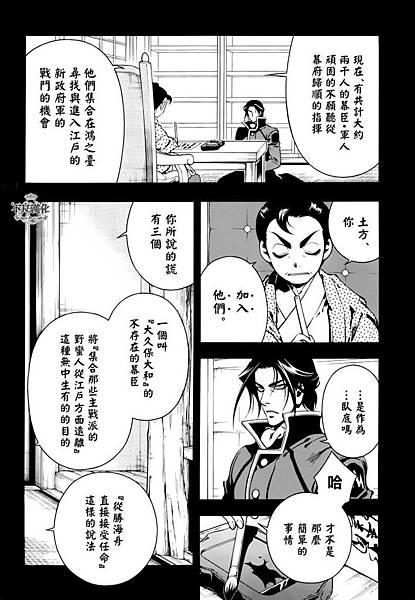 新撰组_18-4.jpg