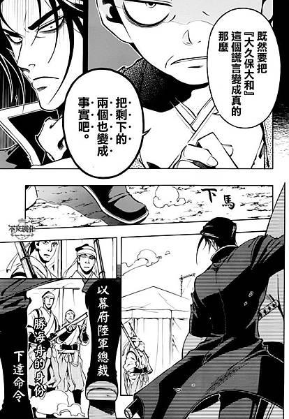 新撰组_19-4.jpg