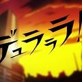 [一月新番][异域字幕组][无头骑士异闻录][Durarara!!][02_一虚一实][1280x720][(002704)2017-05-28-11-17-16].JPG