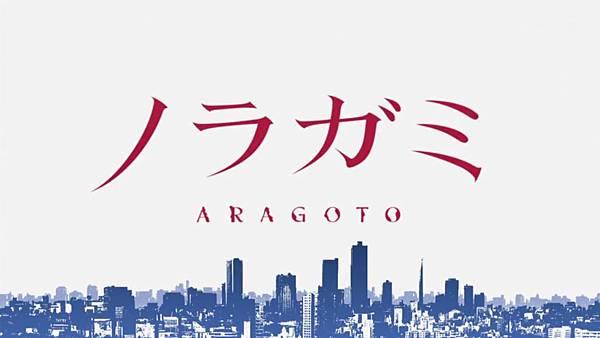 流浪神差 Aragoto (HYSUB) -01[獲得諱名][BIG5_MP4][1280X720][(001285)2017-05-30-11-35-39].JPG