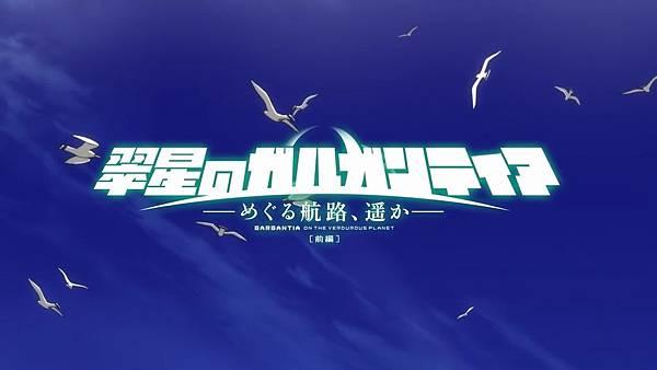 [KTXP][Suisei no Gargantia][OVA][前篇][BIG5][720P][(005189)2017-06-08-21-16-32].JPG