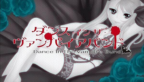 ダンス イン ザ ヴァンパイアバンド【吸血鬼同盟】01 與吸血鬼女僕共舞[(029077)2017-06-13-09-36-25].JPG