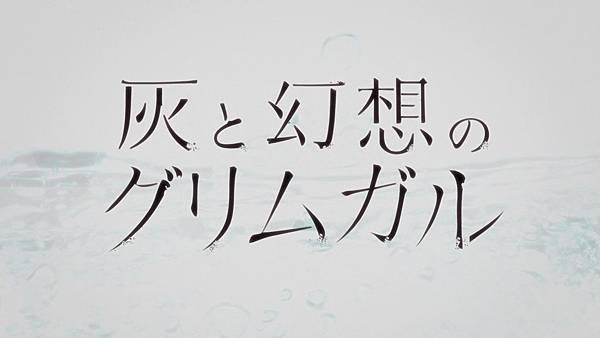 灰與幻想的格林姆迦爾 (JYFanSub) -2.5[把青春賭在浴室牆壁-one more 一厘米][BIG5][1080p][(004312)2017-08-05-08-31-09].JPG