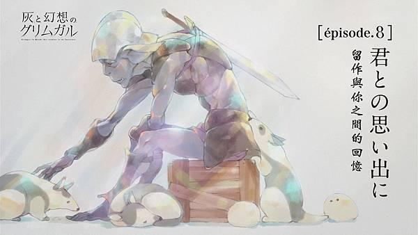 灰與幻想的格林姆迦爾 (JYFanSub) -08[留作與你之間的回憶][BIG5][720p][(018330)2017-08-05-11-03-03].JPG