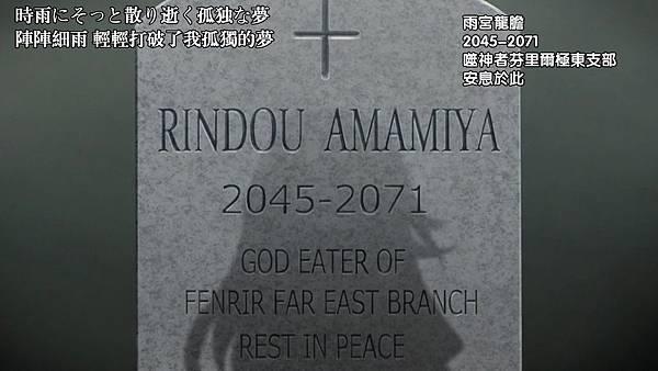 God Eater (EMD) -13[蓮華][BIG5][X264_AAC][1280X720][(031099)2017-08-06-14-38-00].JPG