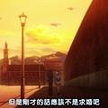 [RH]Shuumatsu_Nani_Shitemasuka_Isogashii_Desuka_Sukutte_Moratte_Ii_Desuka[08][BIG5][720P][(016528)2017-08-26-11-27-41].JPG