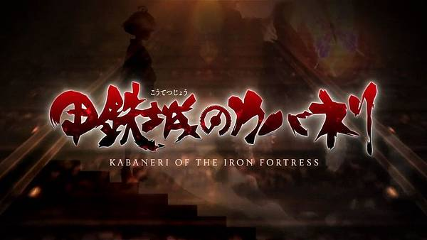 [Airota][Kabaneri of the Iron fortress][02][1280x720][x264_AAC][CHT][(000551)2017-08-27-10-39-39].JPG