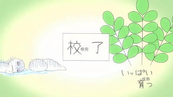[Dymy%26;First Love][Sekai-ichi Hatsukoi][01][BIG5][1024X576][(024607)2017-12-31-11-16-37].JPG
