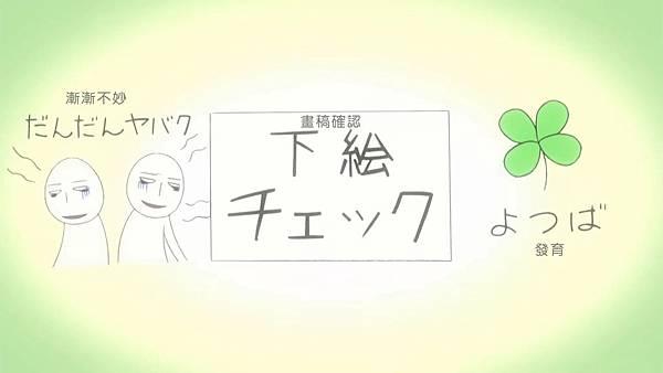 [Dymy%26;First Love][Sekai-ichi Hatsukoi][01][BIG5][1024X576][(024474)2017-12-31-11-16-29].JPG