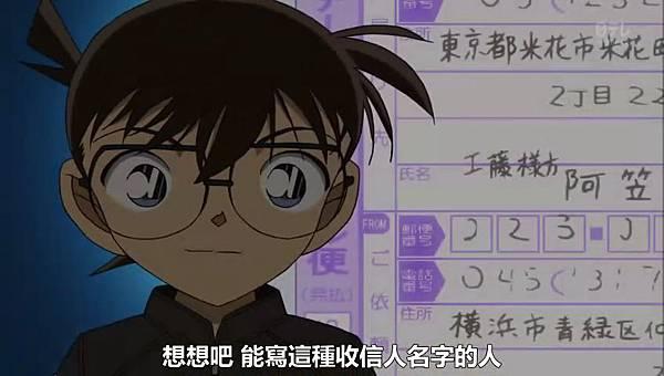 名偵探柯南-723 又甜又冰的快遞車(後篇)[(028703)2018-02-23-23-26-14].JPG