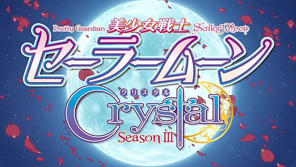 美少女戰士 Sailor Moon Crystal Ⅲ 27[BIG5][1080p x264 AAC][7B3528D1][(003645)2018-03-24-09-07-00].JPG
