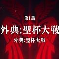 Fate_Apocrypha (FLsnow) -01[外典:聖杯大戰][720p][CHT].mp4_20180407_112032.456.jpg