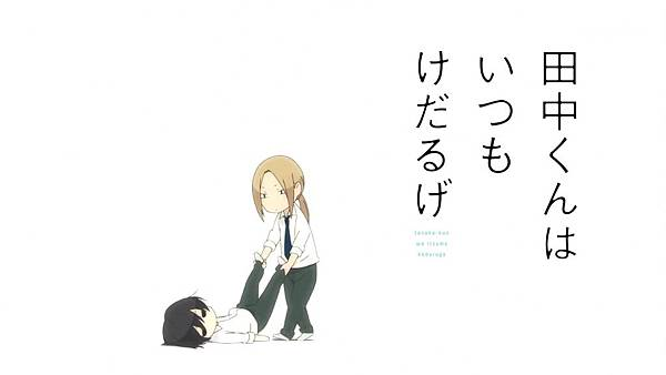 [BeanSub][Tanaka-kun wa Itsumo Kedaruge][01][BIG5][720P][MP4].mp4_20180602_083010.319.jpg