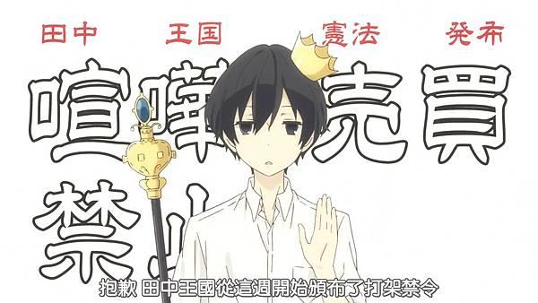 [BeanSub][Tanaka-kun wa Itsumo Kedaruge][06][BIG5][720P][MP4].mp4_20180602_104257.724.jpg