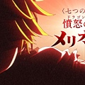 [Dymy][Nanatsu no Taizai The Seven Deadly Sins][01][BIG5][1280X720].mp4_20180617_104144.369.jpg