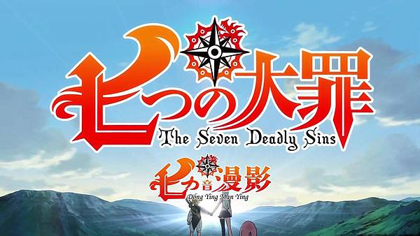 [Dymy][Nanatsu no Taizai The Seven Deadly Sins][01][BIG5][1280X720].mp4_20180617_104212.787.jpg