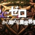 [DMG][Re - Zero_kara_Hajimeru_Isekai_Seikatsu][01][720P][BIG5][(003521)2018-09-09-08-58-36].JPG