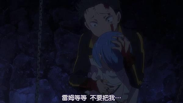 [DMG][Re - Zero_kara_Hajimeru_Isekai_Seikatsu][15][720P][BIG5][(027995)2018-09-09-16-30-23].JPG