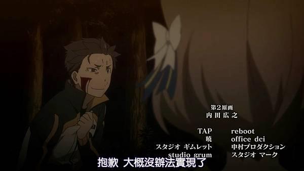 [DMG][Re - Zero_kara_Hajimeru_Isekai_Seikatsu][23][720P][BIG5][(033507)2018-09-09-20-10-43].JPG