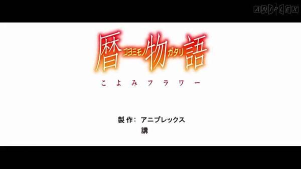 [KTXP][Koyomimonogatari][02][BIG5][720P][(002205)2018-09-16-09-51-13].JPG