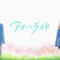 [DMG][Ao Haru Ride][04][720P][BIG5][(021026)2018-10-20-11-20-17].JPG