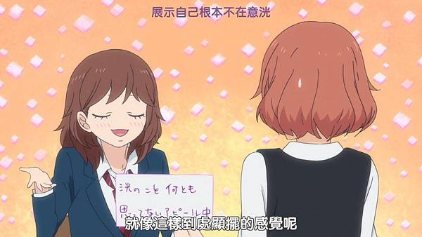 [DMG][Ao Haru Ride][06][BIG5][(008415)2018-10-20-11-53-51].JPG