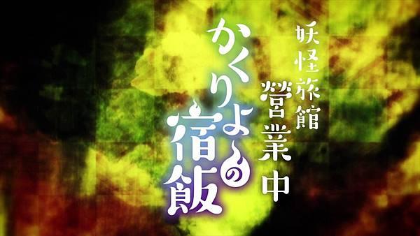[ZERO]Kakuriyo_no_Yadomeshi[01][BIG5][1080P][(000288)2019-03-17-08-55-23].JPG