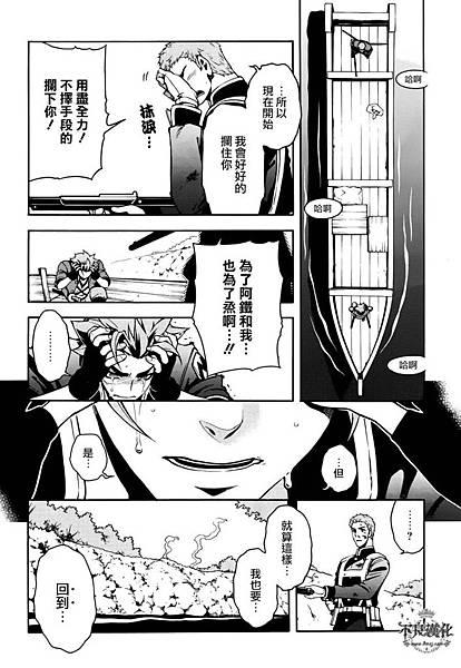 新撰組-(19).jpg