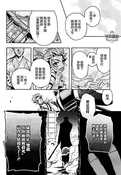 新撰組-(15).jpg