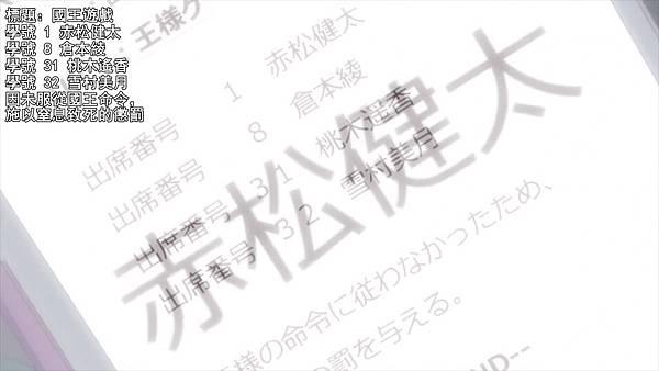 【官方】國王遊戲 [07] [BIG5] [1080P].mp4_20190414_114428.486.jpg