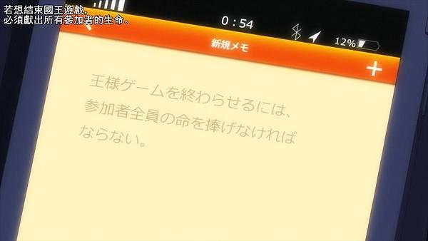 【官方】國王遊戲 [12] [BIG5] [1080P].mp4_20190414_135214.073.jpg