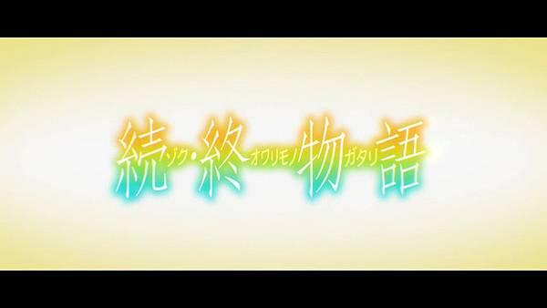 [Nekomoe kissaten][Zoku·Owarimonogatari][06][720p][CHT].mp4_20190519_133517.382.jpg