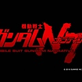 [U3-Project] Kidou Senshi Gundam NT (Mobile Suit Gundam Narrative) [AMZN-BDrip 1080p AVC E-AC-3] [Multi-Subs] [8BAF1B8D].mkv_20190721_160231.780.jpg