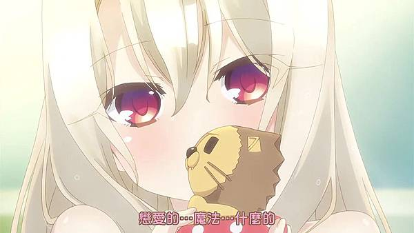 [Ktxp][Fate Kaleid Liner][01][BIG5][720p].mp4_20190912_191558.793.jpg
