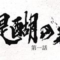【Nekomoe kissaten】多羅羅 新版 [01] [BIG5] [720P].mp4_20191005_100434.818.jpg