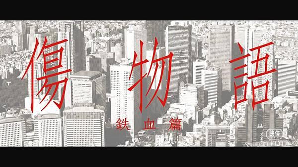 [JyFanSub][Kizumonogatari][01][BIG5][1080P].mp4_20191006_093816.076.jpg
