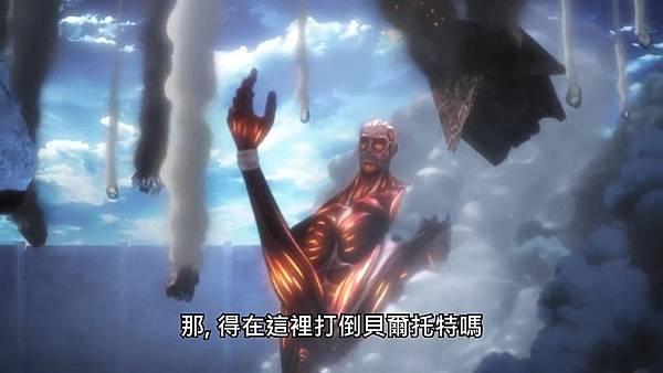 【官方】進擊的巨人 S3 [15] [BIG5] [720P].mp4_20191011_223455.682.jpg