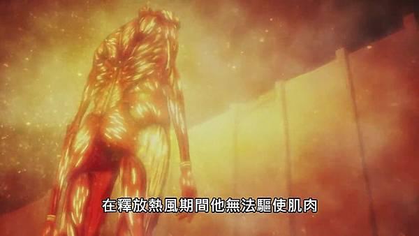 【官方】進擊的巨人 S3 [17] [BIG5] [720P].mp4_20191011_231317.610.jpg