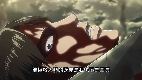 【官方】進擊的巨人 S3 [18] [BIG5] [720P].mp4_20191011_233122.915.jpg